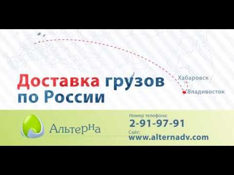 Доставка грузов по России? Дешевле и быстрее с «Альтерна-Экспресс»!