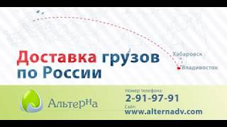 Доставка грузов по России? Дешевле и быстрее с «Альтерна-Экспресс»!(, 2017-05-17T07:36:48.000Z)