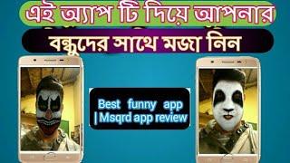 অ্যাপ টি দিয়ে আপনার বন্ধুদের সাথে মজা নিন | Msqrd app review| Bangla tips|