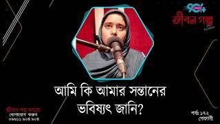 JIBON GOLPO I Epi : 172 I RJ Kebria I Dhaka FM 90.4 I SHEFALI