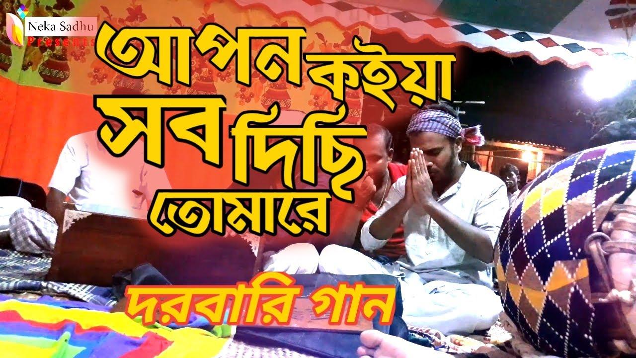 Download BORO BISSAS KOIRA JAGA DILAM RE | Doyal Bari Presents
