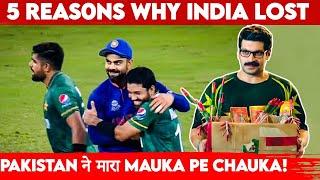 भारत नहीं रहा विराट! | Pakistan ne Dil Jeeta Aise! | IND vs PAK Fun Match Review | MS Dhoni