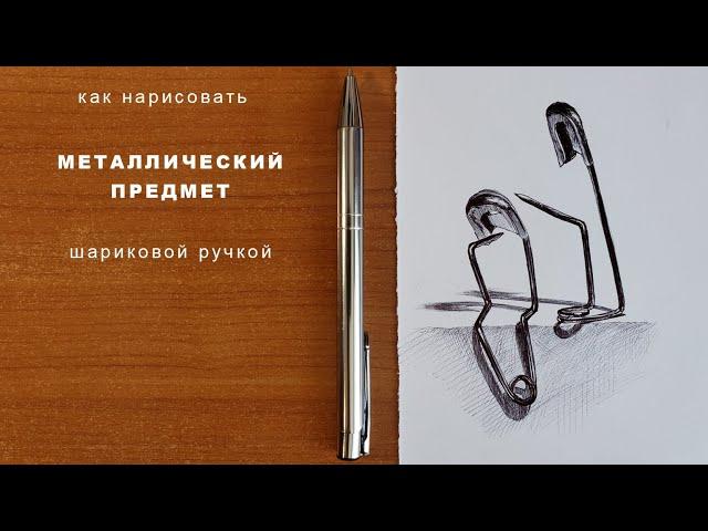 как рисовать металл how to draw metal как нарисовать металлический предмет how to draw a metal objec