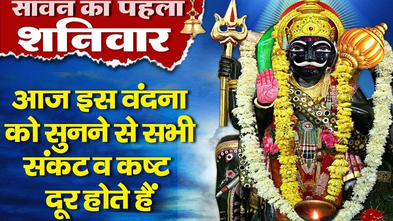 सावन शनिवार भक्ति : Non Stop Shanidev Bhajan : Shanidev Bhajan - Jai Jai Shanidev : Shani Chalisa