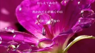 発売日:1972.03.21 作詞:なかにし礼 作曲:筒美京平.