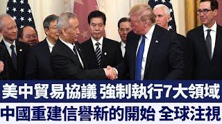 速覽美中歷史性貿易協議!7大領域.執行機制強大|新唐人亞太電視|20200118
