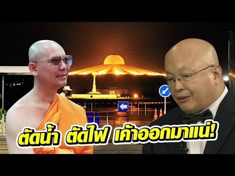 ย้อนหลัง ขีดเส้นใต้เมืองไทย : เจาะมาตรการค้นวัดพระธรรมกาย | 17-02-60 | ชัดข่าวเที่ยง
