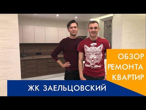 """Обзор трехкомнатной квартиры после ремонта. ЖК """"Заельцовский"""" г. Новосибирск"""