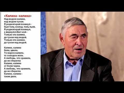 Калина - калина  -  Поет Владимир Евтодеев Сельские зарисовки