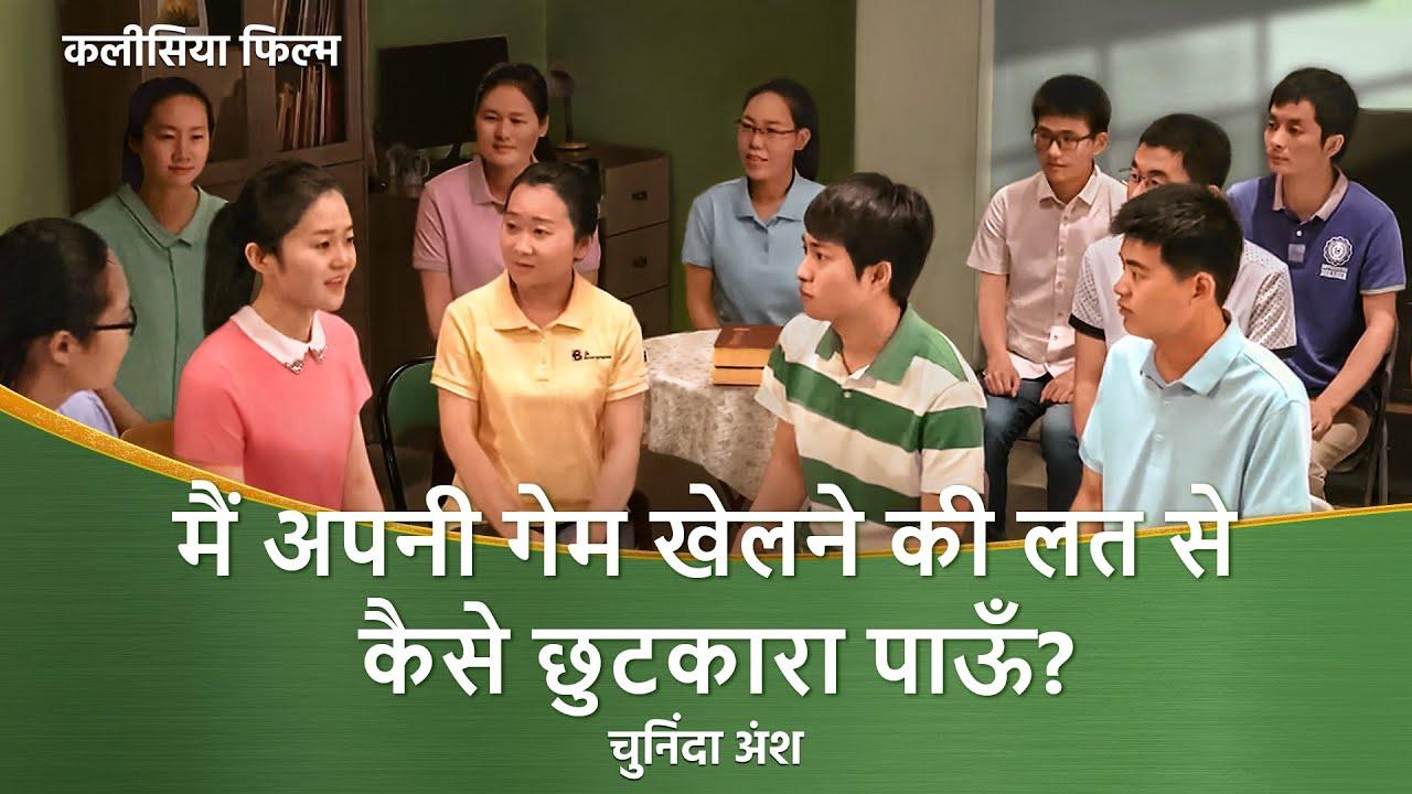 """Hindi Christian Movie """"बच्चे, घर लौट आओ"""" अंश 4 : परमेश्वर में विश्वास करने के बाद इन्टरनेट गेम खेलने के व्यसन को सफलतापूर्वक छोड़ने के अनुभव एवं गवाही"""