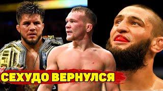 Чимаев исключён/Генри Сехудо возвращается с угрозами Петру Яну и Стерлингу