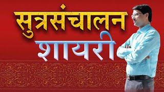 #सूत्रसंचालनासाठी_उपयुक्त हिंदी आणि उर्दू शेरोशायरी_useful #Anchoring_script hindi & urdu #shayri
