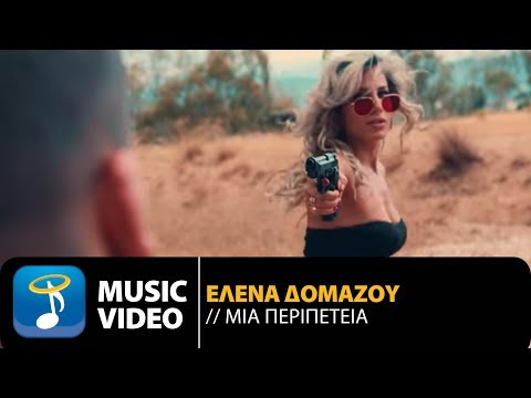 Έλενα Δομάζου – Μια περιπέτεια Elena Domazou – Mia Peripeteia mp3 letöltés