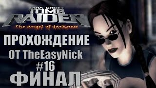 Tomb Raider The Angel Of Darkness Прохождение 16 ФИНАЛ