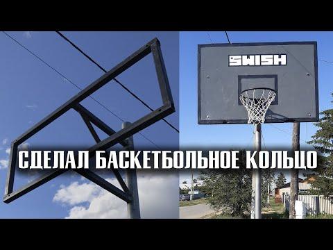 Как мы установили баскетбольный щит во дворе   Баскетбольное кольцо своими руками
