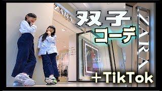 双子コーデ!ももかちゃんとZARAで激かわ発見😆そのままTik Tok(ティックトック)+ガチャ【ももかチャンネル】+【ほのぼの番組】