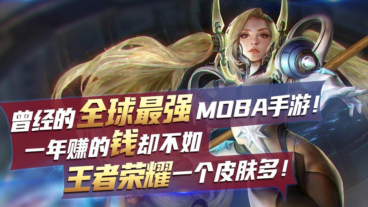 当年最强MOBA手游,画质至今无人超越,玩家却只有王者荣耀0.004%!