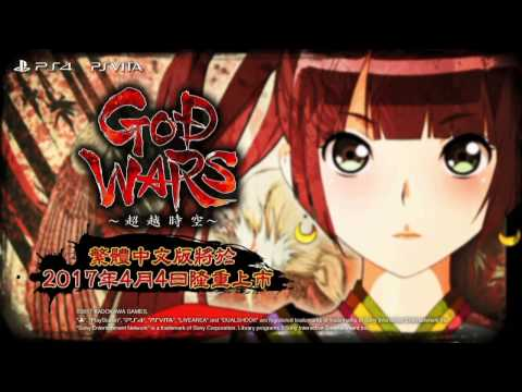God Wars: Future Past Gameplay Video - PS4/PS Vita