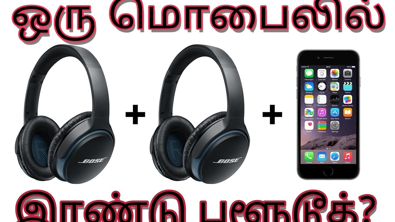 One Mobile Connect To Multi Bluetooth Device In Tamil Youtube