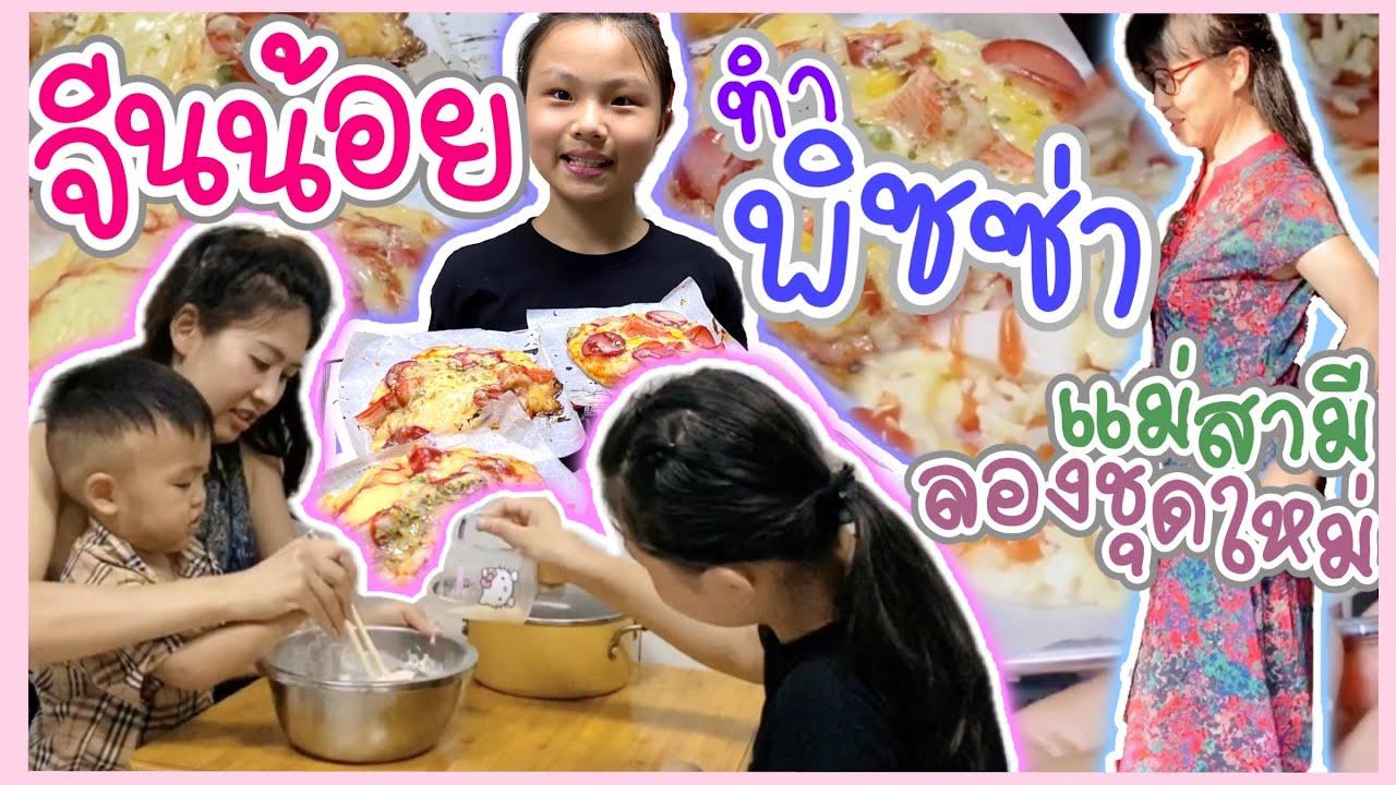 พาหลานคนจีน🇨🇳 ทำพิซซ่าตลาดนัดไทย   สะใภ้จีน 泰国人在中国Anhui China 🇨🇳