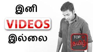இனி Videos இல்லை? | Top 10 Tamil