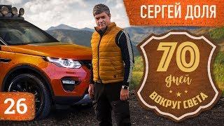 Сергей Доля. Вокруг света за 70 дней, охренительная Антарктида и няшный Лебедев