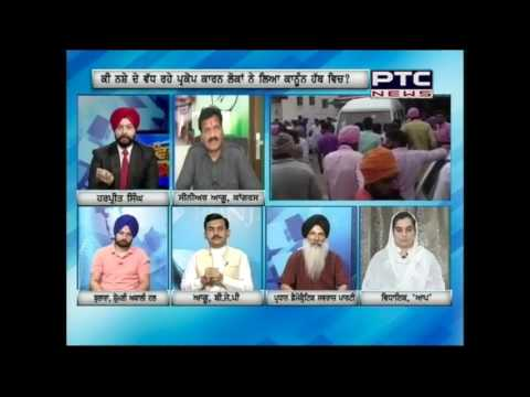 Discussion on Drug Menace | People taking law in hands | Punjab | Vichar Taqrar | June 09, 2017