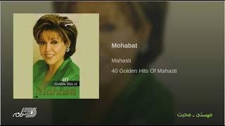 Mahasti- Mohabat مهستی ـ محبت