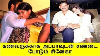 கணவருக்காக அப்பாவுடன் சண்டை போடும் சினேகா | Tamil Cinema News Kollywood News