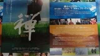 禅 ZEN 2009 映画チラシ 2009年1月10日公開 【映画鑑賞&グッズ探求...