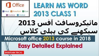 Ms Word 2013 Tutorial in Urdu Class 1 by Entertain Tricks 2018 - Ms Office 2013 Complete Course