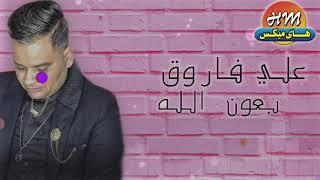 علي فاروق - بعون الله