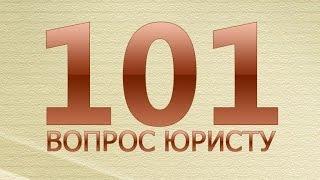 Земельное право. Купля-продажа земельных участков. Юридическая помощь, консультация(, 2014-11-01T14:55:03.000Z)