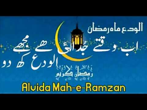 Alvida Mah-E-Ramzan Special Heart Touching Poetry