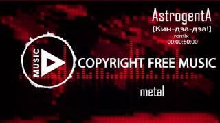 Copyright Free Music - AstrogentA - Кин дза дза! (remix)
