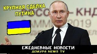 Путин пошел на сделку с Украиной