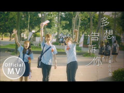 黃氏兄弟【多想告訴你】畢業歌MV | Official Music Video  不專心結局