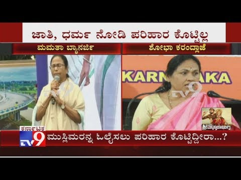 Karandlaje Questions Mamata For Announcing Compensation To Kin Of Deceased In Mangaluru Violence