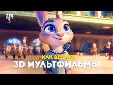 HOW ANIMATED 3D FILMS ARE MADE (part 1)