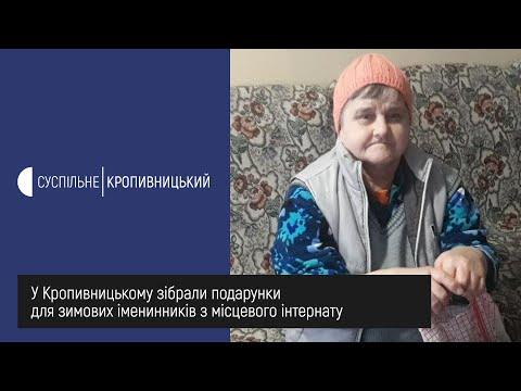 UA: Кропивницький: У Кропивницькому зібрали подарунки для зимових іменинників з місцевого інтернату