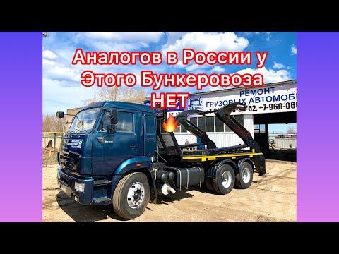Бункеровоз Ecopress с выдвижным трапом на шасси КАМАЗ-65115