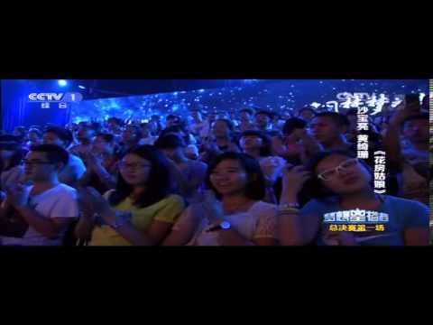 [梦想星搭档]第9期 歌曲《花房姑娘》 演唱:沙宝亮、黄绮珊