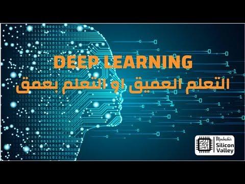 التعلم بعمق DEEP LEARNING بالدارجة الجزائرية و العربية مع الانجليزية