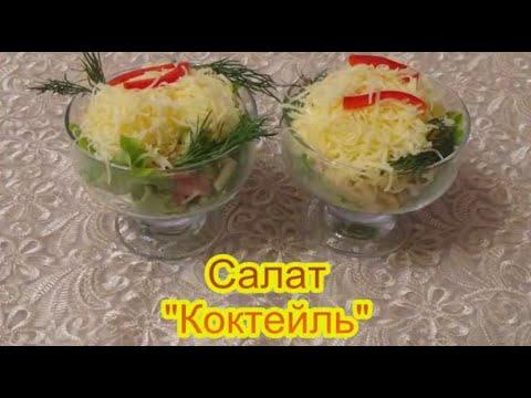 Закуска Лжекреветки праздничные вкусные салаты и закуски  к 8 Марта 23 февраля,