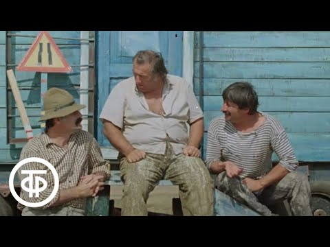 'Три рубля'. Из