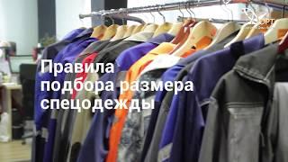 видео Летняя спецодежда