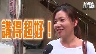 【短片】【市民撐國歌法】市民林小姐:侮辱國家、等於睇唔起自己 何生:應該立法規管、嚴厲執行