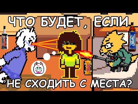 [Rus] Deltarune - Что будет, если стоять на месте в начале игры? [1080p60]