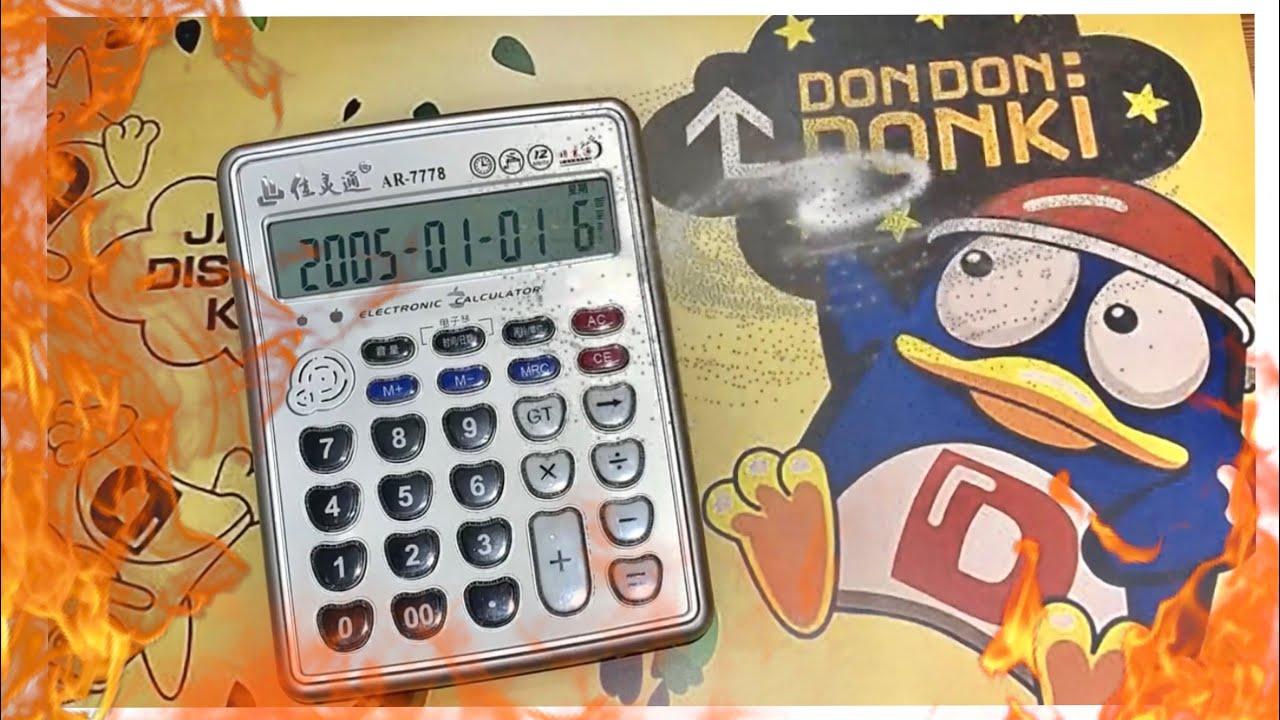 ドン・キホーテの歌 - 電卓演奏 - DON DON DONKI Theme Song - Calculator Cover - YouTube