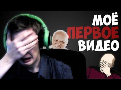видео: ШОК! МОЁ САМОЕ ПЕРВОЕ ВИДЕО! *facepalm (-‸ლ)